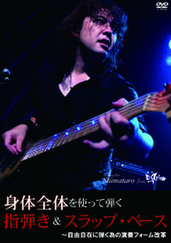 Dvd_shimataro