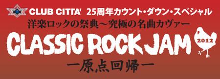 Crj2012_logo
